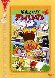 それいけ!アンパンマン '95 2【アニメ 中古 DVD】メール便可 レンタル落ち