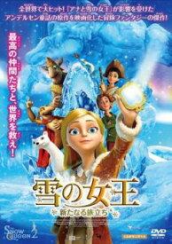 雪の女王 新たなる旅立ち【アニメ 中古 DVD】メール便可 レンタル落ち