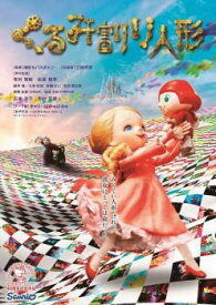 くるみ割り人形【アニメ 中古 DVD】メール便可 レンタル落ち