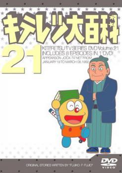 キテレツ大百科 21 第161回〜第168回 【アニメ 中古 DVD】メール便可
