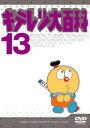 【バーゲンセール】【中古】DVD▼キテレツ大百科 13(第97回〜第104回)