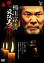 【中古】DVD▼稲川淳二の最恐夜話▽レンタル落ち【東宝】