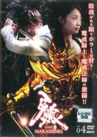牙狼 GARO MAKAISENKI 4(第10話〜第12話)【邦画 中古 DVD】メール便可 レンタル落ち