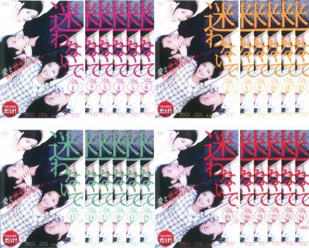 迷わないで 24枚セット 第1話〜第98話 最終 字幕のみ【全巻セット 洋画 韓国 中古 DVD】送料無料 レンタル落ち