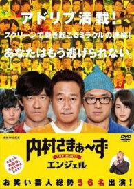 内村さまぁ〜ず THE MOVIE エンジェル【邦画 中古 DVD】メール便可 レンタル落ち