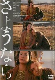 さようなら【邦画 中古 DVD】メール便可 レンタル落ち