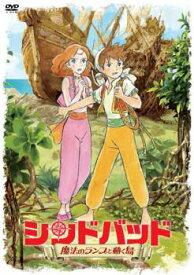 シンドバッド 魔法のランプと動く島【アニメ 中古 DVD】メール便可 ケース無::