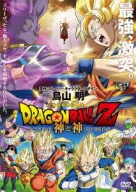 DRAGON BALL Z ドラゴンボールZ 神と神【アニメ 中古 DVD】メール便可 レンタル落ち
