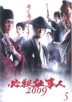 【中古】DVD▼必殺仕事人 2009 Vol.5(第9話、第10話)▽レンタル落ち【テレビドラマ】