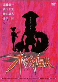 オッパイ星人【邦画 中古 DVD】メール便可 レンタル落ち