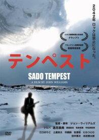テンペスト SADO TEMPEST【邦画 中古 DVD】メール便可 レンタル落ち