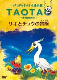 【バーゲンセール】パンダのタオタオ絵本館 TAOTA 世界動物ばなし サギとチョウの冒険【アニメ 中古 DVD】メール便可 ケース無:: レンタル落ち