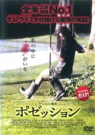 ポゼッション【洋画 ホラー 中古 DVD】メール便可 レンタル落ち