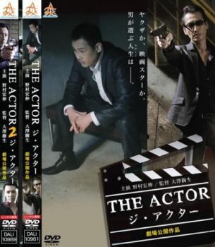 THE ACTOR ジ・アクター 2枚セット 1、2【全巻 邦画 極道 任侠 中古 DVD】メール便可 レンタル落ち