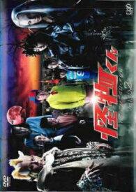 【バーゲンセール】怪物くん 2(第3話、第4話)【邦画 中古 DVD】メール便可 ケース無:: レンタル落ち
