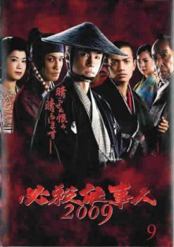 【中古】DVD▼必殺仕事人 2009 Vol.9(第17話、第18話)▽レンタル落ち【時代劇】