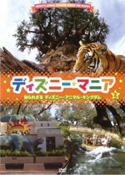 【中古】DVD▼ディズニーマニア 2 知られざるディズニー・アニマル・キングダム▽レンタル落ち