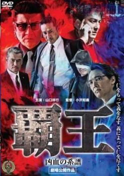 覇王 凶血の系譜【邦画 極道 任侠 中古 DVD】メール便可 レンタル落ち