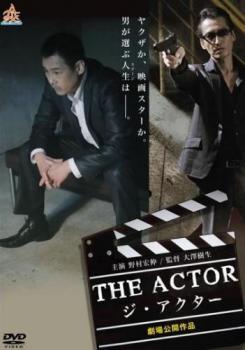 THE ACTOR ジ・アクター【邦画 極道 任侠 中古 DVD】メール便可 レンタル落ち