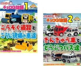 はたらく車 チョロQ物語 2枚セット こうそく道路とこうじ現場の車達、きんきゅう車とどうぶつバス達【全巻セット 趣味、実用 中古 DVD】メール便可