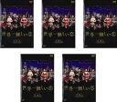 世界一難しい恋(5枚セット)第1話〜第10話 最終【全巻セット 邦画 中古 DVD】 レンタル落ち