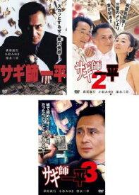 サギ師一平(3枚セット)1、2、3【全巻セット 邦画 中古 DVD】 レンタル落ち