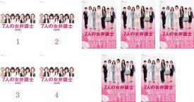 7人の女弁護士(9枚セット)2006、第2期【全巻セット 邦画 中古 DVD】 レンタル落ち