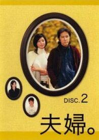 夫婦。2 第3話、第4話 【邦画 中古 DVD】メール便可 ケース無:: レンタル落ち