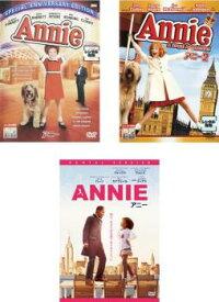 アニー(3枚セット)1・2・ANNIE【全巻 洋画 ミュージカル 中古 DVD】レンタル落ち