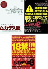 ムカデ人間(3枚セット)1、2、3【全巻 洋画 ホラー 中古 DVD】 レンタル落ち