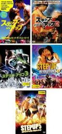 ステップ アップ(5枚セット)1、2、3、4、5【全巻 洋画 中古 DVD】 レンタル落ち