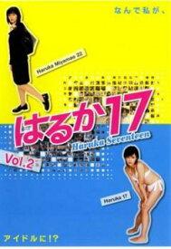 はるか17 Vol.2(第3話、第4話)【邦画 中古 DVD】メール便可 レンタル落ち