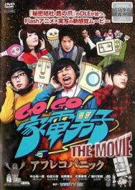 GO!GO!家電男子 THE MOVIE アフレコパニック【邦画 中古 DVD】メール便可 レンタル落ち