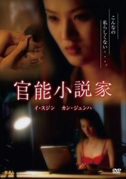 【中古】DVD▼官能小説家【字幕】【韓国ドラマ】