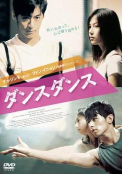 【中古】DVD▼ダンス ダンス【字幕】▽レンタル落ち【韓国ドラマ】