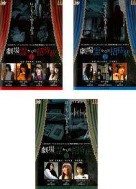 劇場霊からの招待状 3枚セット 1、2、3【全巻セット 邦画 ホラー 中古 DVD】送料無料 レンタル落ち