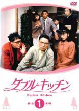 【中古】DVD▼ダブル★キッチン 1(1話、2話)▽レンタル落ち【テレビドラマ】