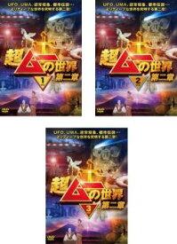 超ムーの世界 第二章(3枚セット)1、2、3【全巻セット 趣味、実用 中古 DVD】レンタル落ち