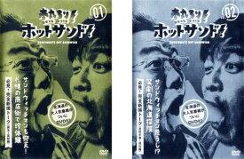 熱烈!ホットサンド!(2枚セット)vol.1、2【全巻セット お笑い 中古 DVD】メール便可 レンタル落ち