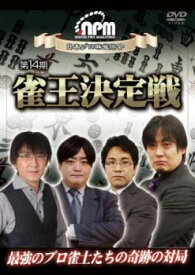 第14期 雀王決定戦【趣味、実用 中古 DVD】メール便可