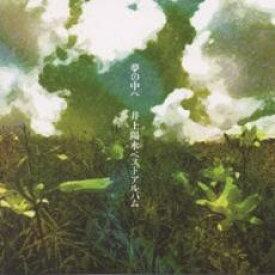 夢の中へ 井上陽水ベストアルバム【CD、音楽 中古 CD】メール便可 ケース無:: レンタル落ち