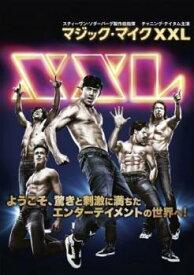マジック・マイク XXL【洋画 中古 DVD】メール便可 レンタル落ち
