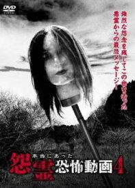本当にあった怨霊恐怖動画 4【邦画 ホラー 中古 DVD】メール便可