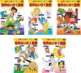 世界めいさく童話(5枚セット)1、2、3、4、5【全巻 アニメ 中古 DVD】