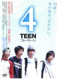 4TEEN【邦画 中古 DVD】メール便可 ケース無:: レンタル落ち