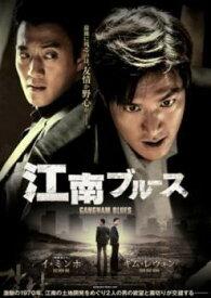 江南ブルース【洋画 韓国 中古 DVD】メール便可 レンタル落ち