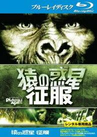 猿の惑星 征服 ブルーレイディスク 字幕のみ【洋画 中古 Blu-ray】メール便可 ケース無:: レンタル落ち