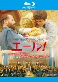 エール! ブルーレイディスク【洋画 中古 Blu-ray】メール便可 レンタル落ち