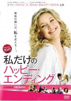 【中古】DVD▼私だけのハッピー・エンディング▽レンタル落ち