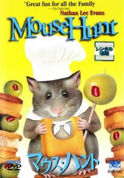 マウス・ハント【洋画 中古 DVD】メール便可 レンタル落ち